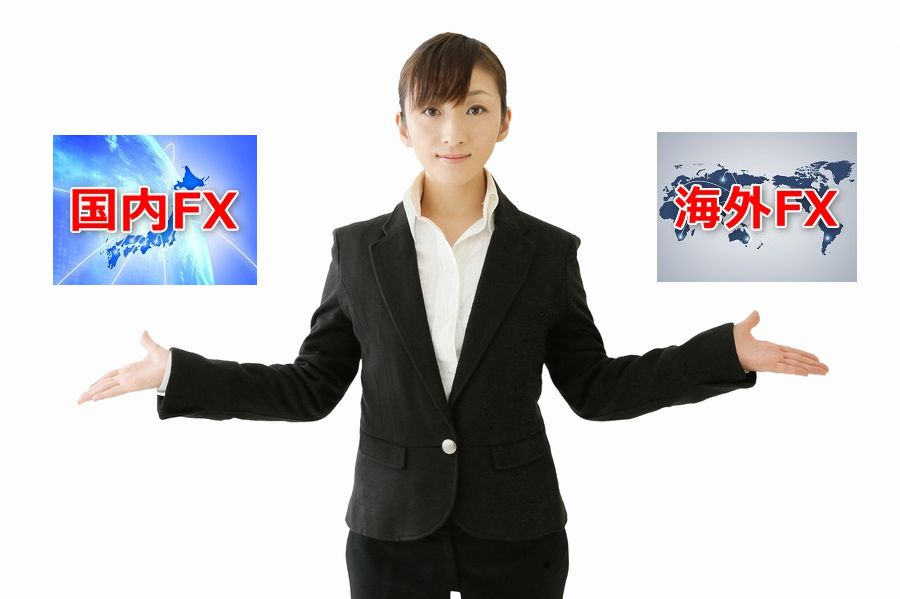 海外FX国内FX比較
