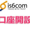 is6comの口座を作って取引開始の準備