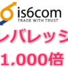 is6はレバレッジ1,000倍