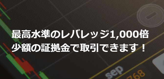 is6ハイレバレッジ1000倍