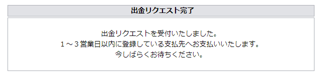 TariTaliキャッシュバック受け取り方2