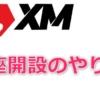 XM口座開設やり方