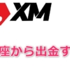 XMの取引口座から出金するやり方まとめ