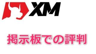 掲示板で見るXMの本当の評判は?