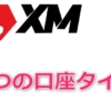 XMの口座は3種類