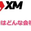 XMはどんな会社か紹介