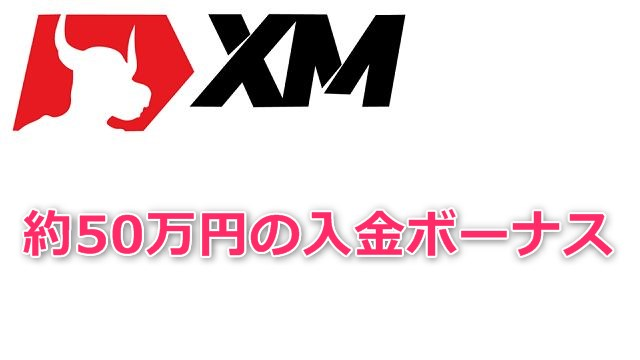 XMの入金ボーナスは50万円相当