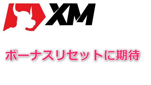 XMの入金ボーナスリセット