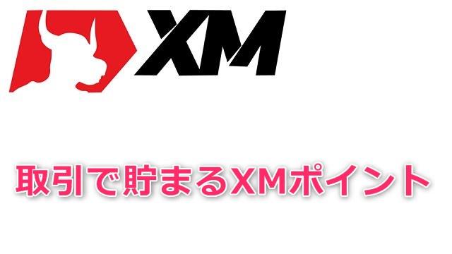 どんどん貯まるXMポイント(XMP)