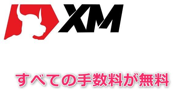 XMの手数料はすべて無料