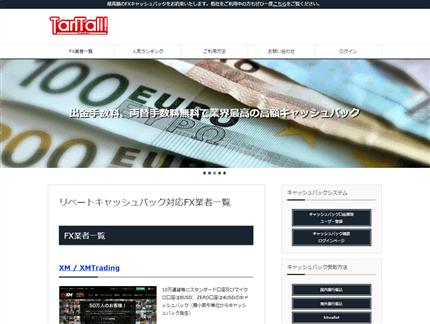 タリタリ公式ページスクリーンショット
