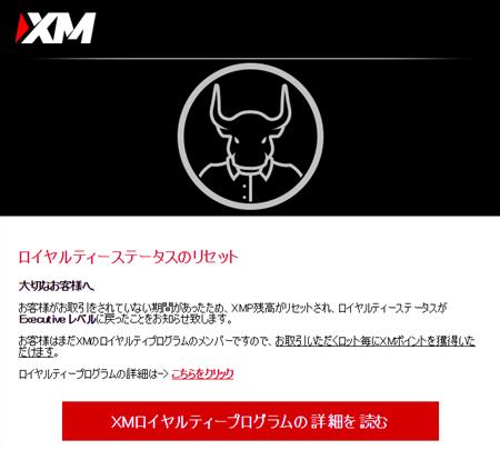 XMP有効期限お知らせ